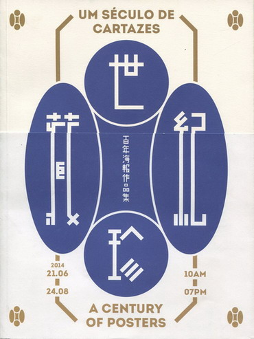 COULTRE, MARTIJN F. LE. & JONG, CEES W. DE. - A century of posters. Text in English, Chinese and Portuguese.